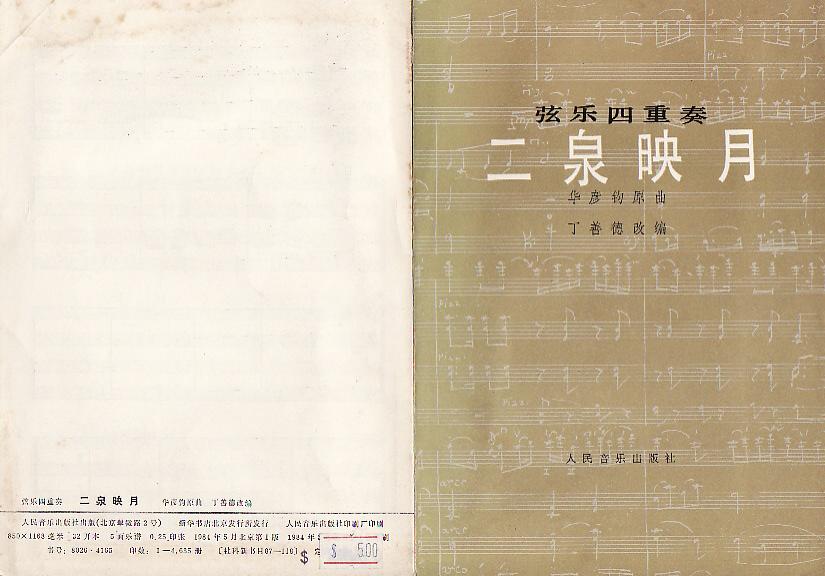 二泉映月–弦乐总谱两份 二胡音谱影专集